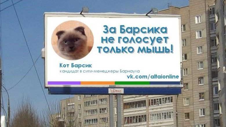 Political billboard in Siberia. Credit: CNN